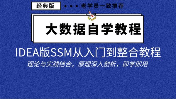 IDEA版SSM从入门到整合教程