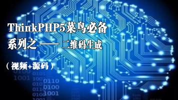 ThinkPHP5.生成二维码及图片合成