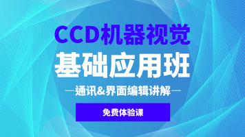 CCD机器视觉基础应用班免费体验课—通讯、界面编辑讲解