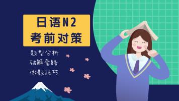 【高分必看】日语N2考前对策