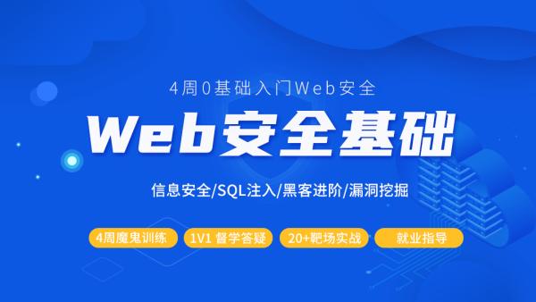 Web安全基础(安全测试/黑客信息安全/漏洞挖掘/攻防/SQL注入)