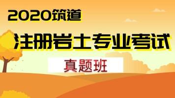 2020年筑道注册岩土专业考试真题班
