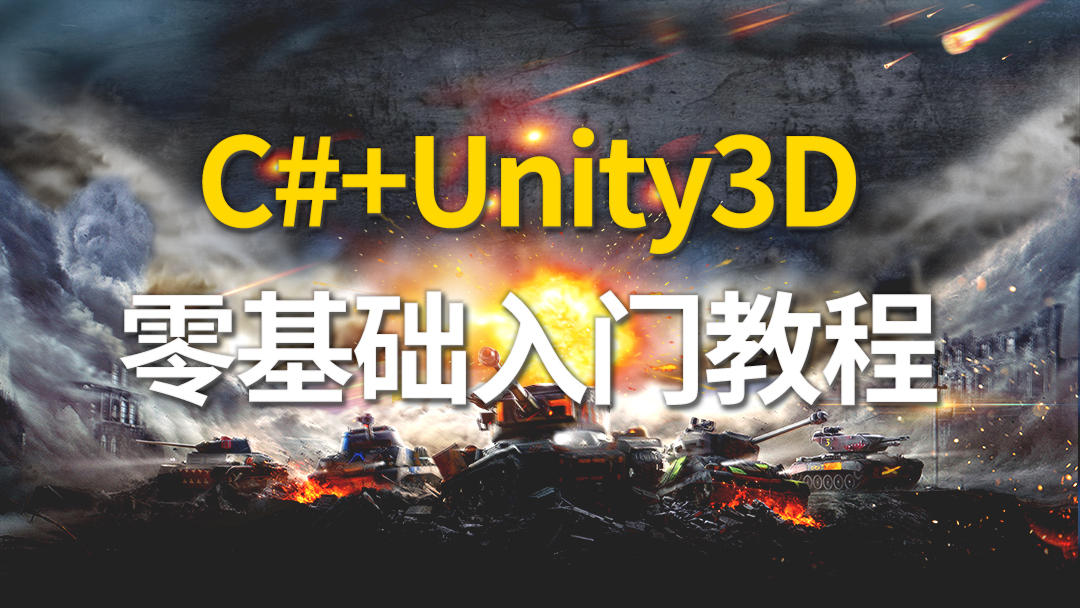 C#+Unity3D零基础入门教程【升职加薪,只争朝夕】