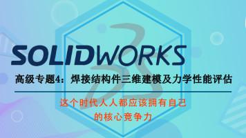 SolidWorks高级专题四:焊接结构件三维建模及力学性能评估
