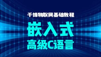 2018千锋物联网基础教程-2嵌入式高级C语言
