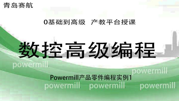 PM产品零件编程实例1