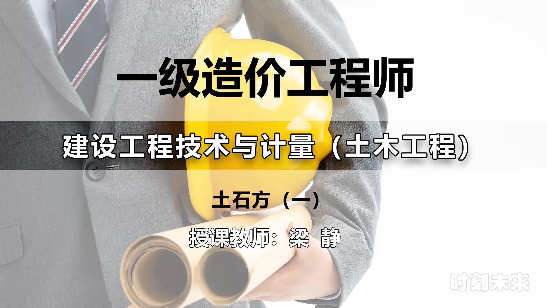 梁静-一级造价工程师-建设工程技术与计量(土木建筑工程)第三期