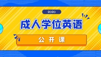 2020成人学位英语公开课