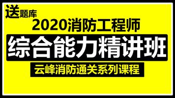 2020注册消防工程师:综合能力教材精讲班【云峰网校】