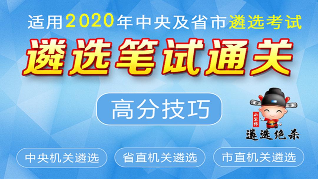 2020年中央省市遴选备考策略与笔试真题讲解(小军师遴选)