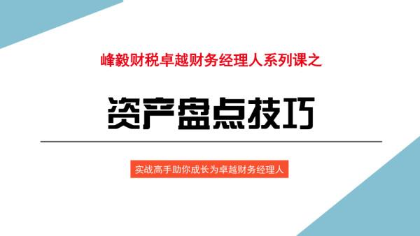 卓越财务经理人第十八期《资产盘点技巧》