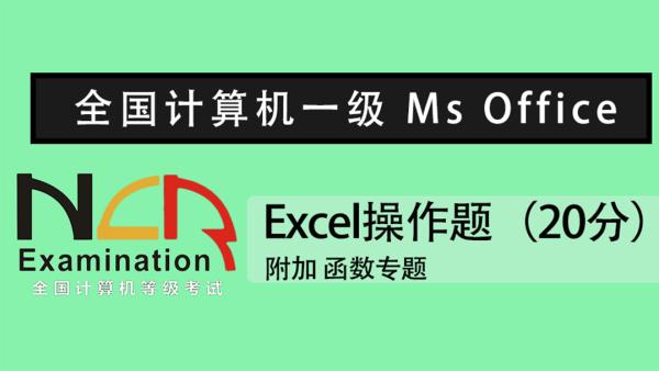 全国计算机一级Office-Excel考点课程