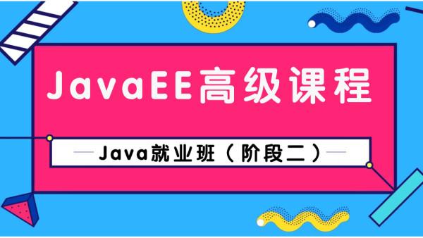 javaweb阶段/JavaEE/mysql数据库/JDBC/培训就业班(阶段二)