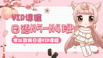 日语N5-N4初级班