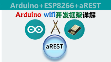 arduino WiFi开发框架arest详解