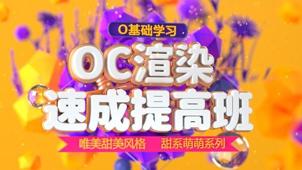 伊梦OC渲染集训第一期