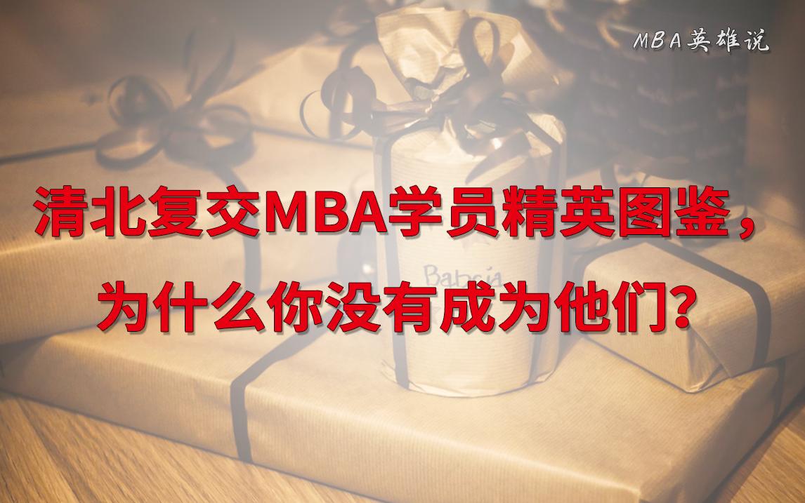 清北复交MBA学员精英图鉴,为什么你没有成为他们?