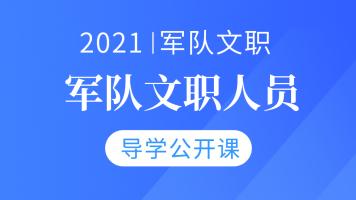 2021年军队文职公开课【完整版】