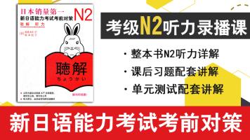 「kokoko老师」N2考前系列~听力篇【录播课】