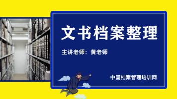 文书档案管理归档文件整理
