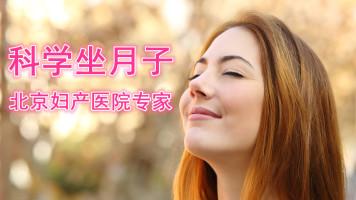 北京妇产医院专家:科学坐月子-产妇新妈妈新生儿护理月子餐怀孕