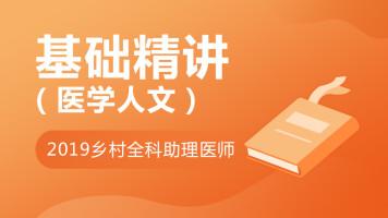 2019乡村全科助理医师考点精讲:医学人文