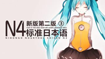 新标准日本语二版初级N4网络课教程(37~42课)【IC日本语学园】