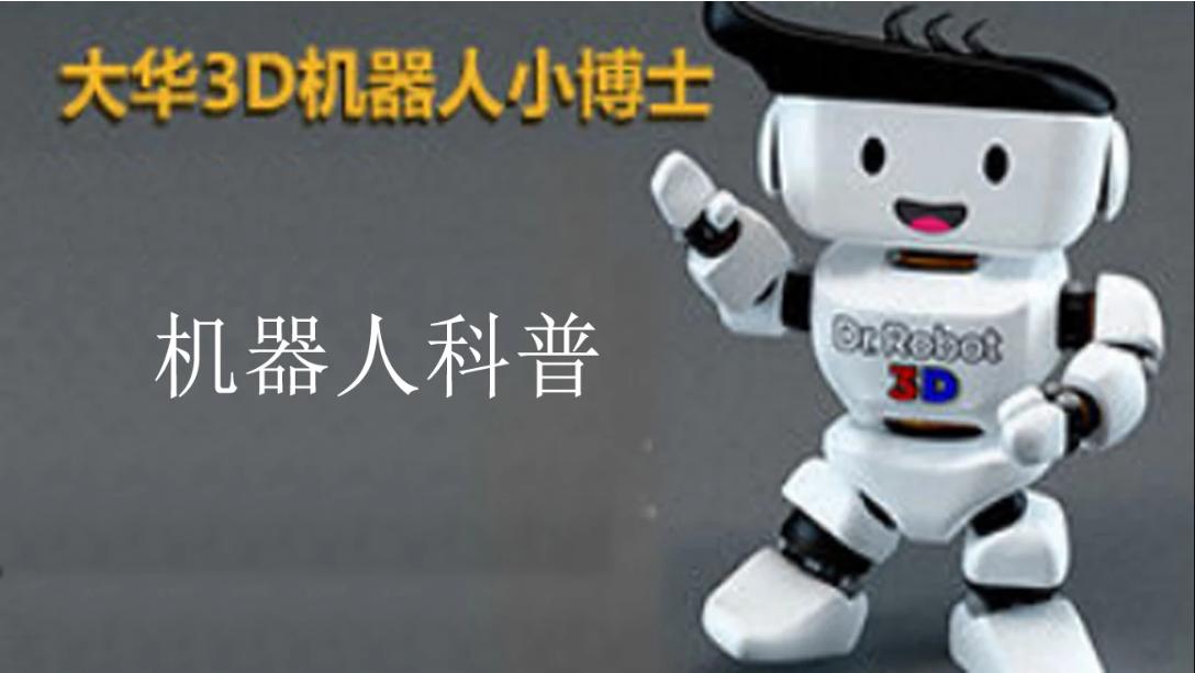 【机器人小博士】