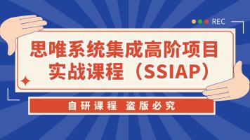 2021思唯系统集成高阶项目实战课程(SSIAP)