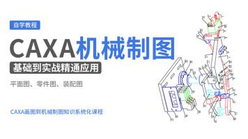 CAXA机械制图基础到实战