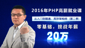 泰牛程序员(韩顺平):php零基础挑战年薪20万 第二季
