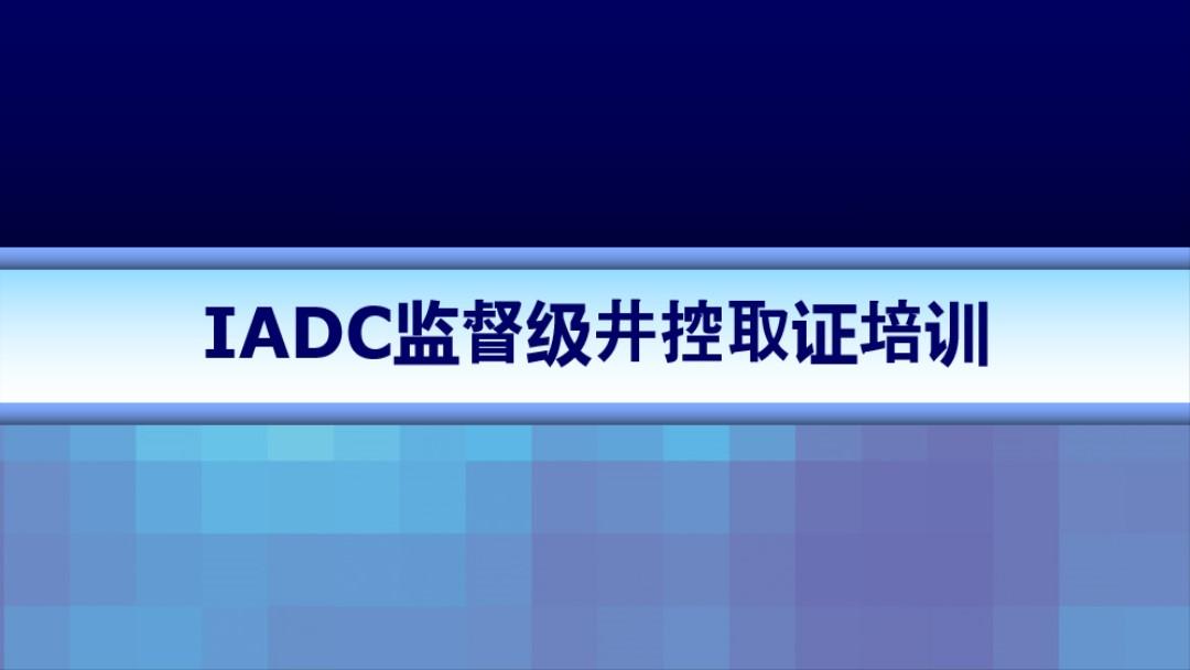 IADC监督级井控取证培训