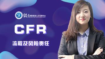 CFR流程及风险责任