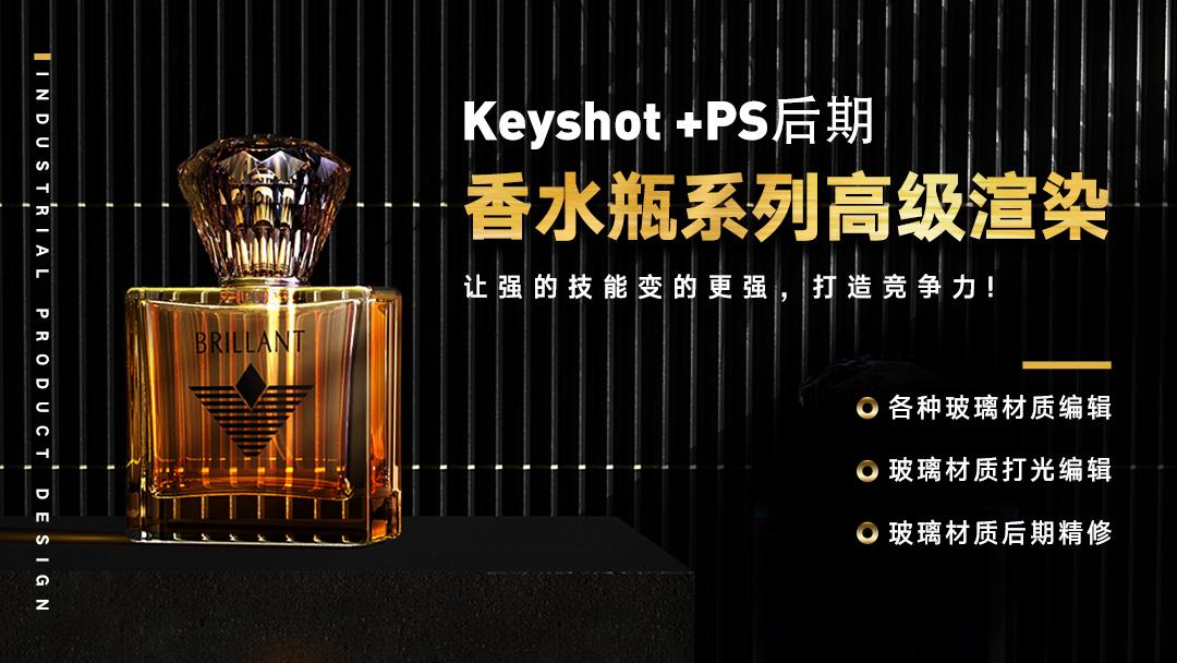 工业产品设计 Keyshot 渲染-香水瓶渲染案例【品索设计】
