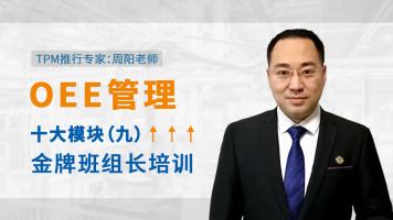 OEE管理【金牌班组长培训系列-九】周阳老师