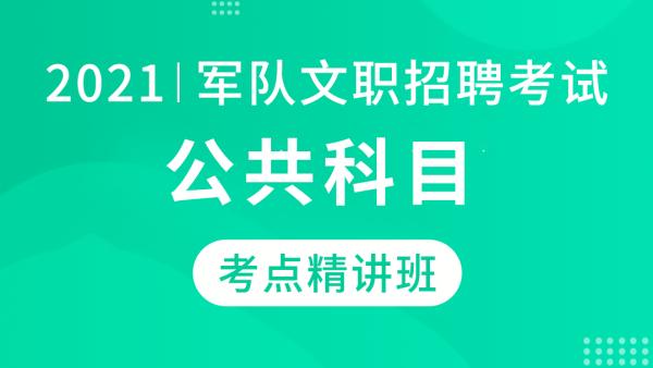 2021军队文职公共科目辅导课程【考点精讲班】