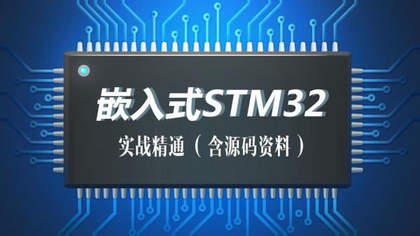 嵌入式STM32入门实战(含源码资料)