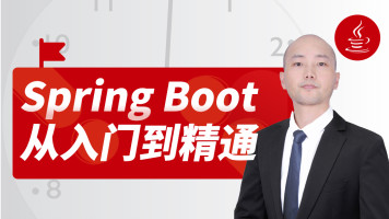 Spring Boot从入门到精通【咕泡学院】