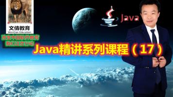 Java精讲系列课程(17)