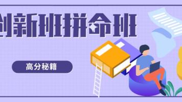 2020中科大创新班寒假集训拼命班