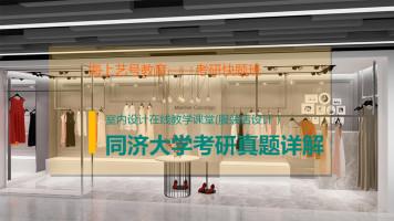 室内快题设计培训——同济大学考研真题服装店设计