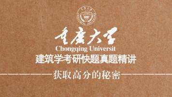 重庆大学建筑学快题精讲