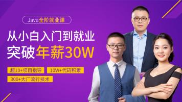 500元定金 - Java高级工程师就业班【马士兵教育】