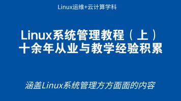 大白话学懂Linux系统管理教程(上)