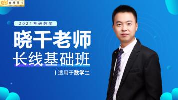 21考研数学晓千老师长线基础班(数学二)  提供全年1V1答疑服务