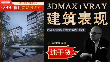 【纯干货】3DMax室外建筑表现/效果图/动画漫游/Vray渲染/ps后期