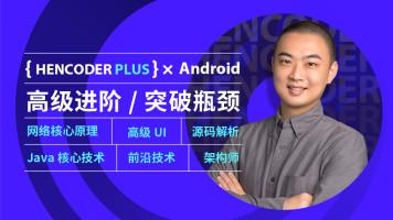 Android 高级开发瓶颈突破系列课【扔物线 HenCoder Plus】
