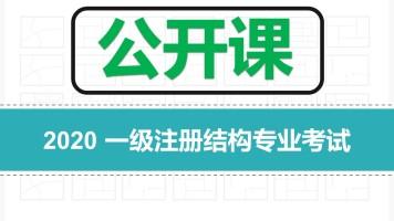 2020 一注结构专业课 (每周三、日晚20:00直播)