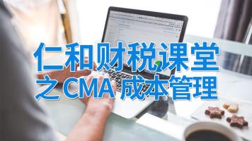 CMA成本管理(仁和财税课堂之实战篇)【仁和会计教育】