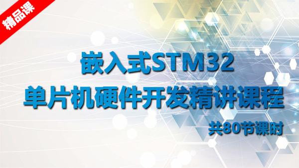 嵌入式STM32单片机硬件开发精讲课程80课时(含资料源码高清版)